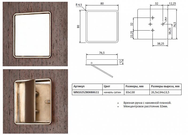 Ручка врезная потайная 80х80, м/о 32мм, алюминий (снято с производства)